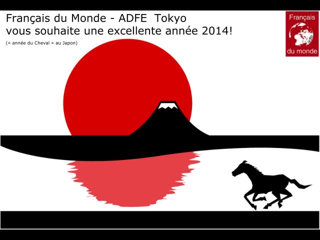 Voeux 2014 Français du Monde - ADFE Tokyo